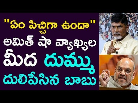 Babu Is Very Serious On Amitsha Comments.. ! | Taja30