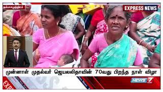 முன்னாள் முதல்வர் ஜெயலலிதாவின் பிறந்தநாளையொட்டி 25 குழந்தைகளுக்கு தங்க மோதிரம் பரிசு