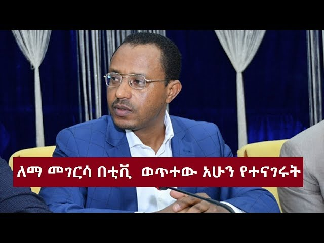 WATCH - Lemma Megersa on Dr. Abiy Ahmed