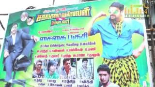 Jayam Ravi Fans Celebrate Sakalakala Vallavan Release