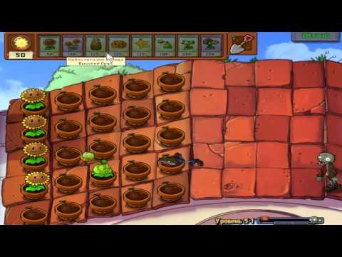 Прохождение Plants Vs Zombies от Диза - 9 часть