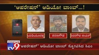 Yeddyurappa, Sharanagouda & Shivanagouda Nayak Operation Kamala Audio Clip