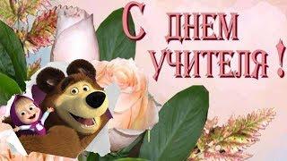 Поздравление от Маши и Медведя с Днем Учителя!