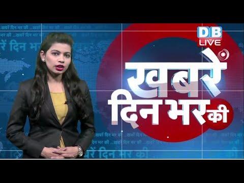1 Dec 2018 | दिनभर की बड़ी ख़बरें | Today's News Bulletin | Hindi News India |Top News | #DBLIVE