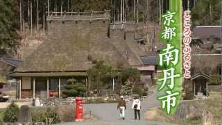 こころのふるさと 京都 南丹市