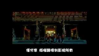 小鬼黃鴻升 陣頭 安營經典片段
