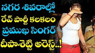 Famous Dancer And Singer Deepa Shetty Arrested By Police At Hyderabad's Rave Parties | TTM