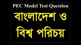 PEC Model Test Question-Global Science.