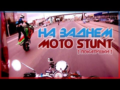 На заднем / Moto stunt [ ПОКАТУШКИ ]