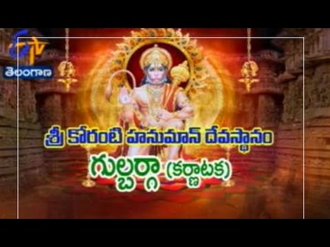 Sri Koranti Hanuman Temple, Gulbarga, Karnataka - TS - 13th Dec. 2015 - తీర్థయాత్ర