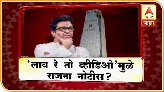 ED notice to Raj Thackeray   'लाव रे तो व्हीडिओ'मुळे राज ठाकरेंना नोटीस?   माझा विशेष   ABP Majha