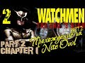 Прохождение Watchmen The End Is Nigh Part 2 Глава 1 Часть 2 mp3