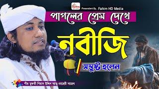 """""""পাবলিক পাগল করা ওয়াজ"""" মুফতী গিয়াস উদ্দিন আত তাহেরী। Mufti Giash Uddin Tahari. """"Fahim HD Media"""""""