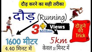 भर्तियों में #Race दौड़ लगाने का सही तरीका..#RajPolice #RPF #Police #SSCGD #Army #Physical #BoranSir
