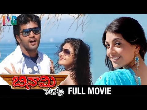 Binamee Vela Kotlu Telugu Full Movie | Vinay Rai | Kajal Aggarwal | Santhanam | Hariharan video