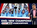 #CWC19: ENGLAND   New WORLD CHAMPIONS | World Cup Final REVIEW | Castrol Activ #AakashVani