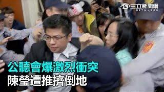 公聽會爆激烈衝突 陳瑩遭推擠倒地