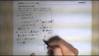 【てらtube】数Ⅰ 2次関数 6.最大値・最小値が与えられた問題