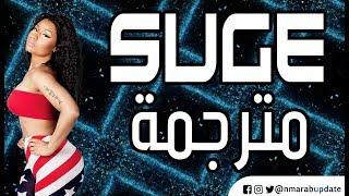 Nicki Minaj - Suge (Remix) مترجمة باحتراف + الشرح