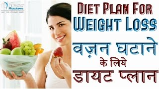 Download diet plan for losing weight fast for women & men in hindi, Indian home remedies 3Gp Mp4