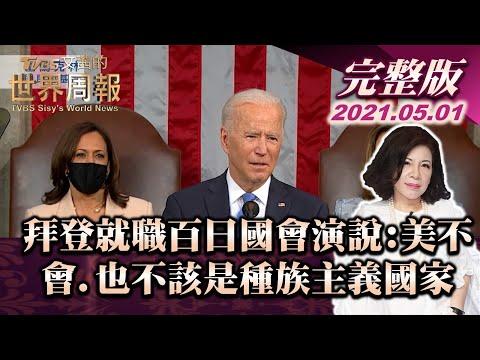 台灣-文茜世界周報-20210501 1/2 拜登就職百日國會演說:美不會.也不該是種族主義國家