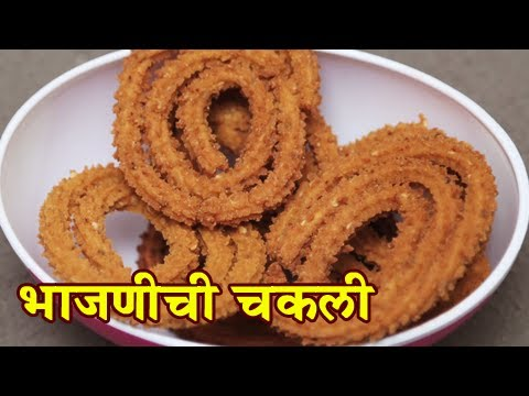 Recipe For Bhajanichi Chakli - Diwali Special - Indian Snack