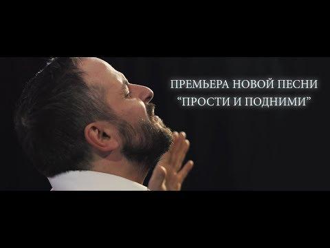 SokolovBrothers - Прости и подними