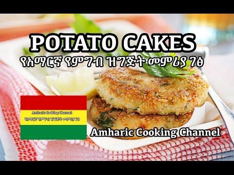 How To Make Potato Cakes Recipe - Amharic የአማርኛ የምግብ ዝግጅት መምሪያ ገፅ