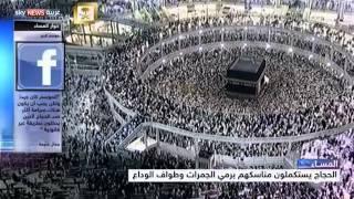 طواف الوداع.. آخر شعائر الحج
