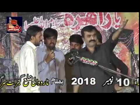 Zakir Qazi Wseem Abbas | Jalsa Narowali Gujrat | 10 November 2018 ( www.Gujratazadari.com )