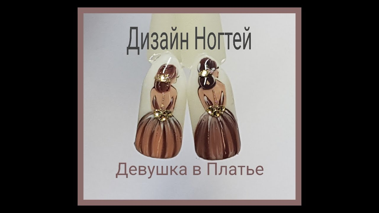 Дизайн ногтей с девушкой в платье спиной