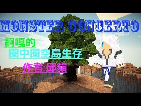 『MonsterConcerto錒嘎』Minecraft生存系列 圈中圈島生存EP1.差點被圍巢