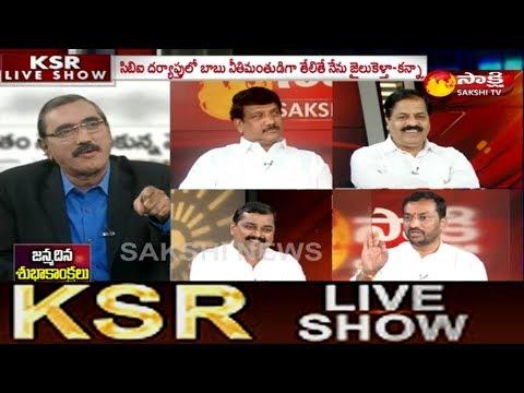 KSR Live Show | కేంద్ర నిధులు దుర్వినియోగం చేసిన సీఎం చంద్రబాబు: కన్నా - 24th June 2018