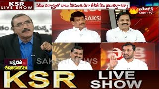 KSR Live Show - కేంద్ర నిధులు దుర్వినియోగం చేసిన సీఎం చంద్రబాబు: కన్నా - 24th June 2018 - netivaarthalu.com