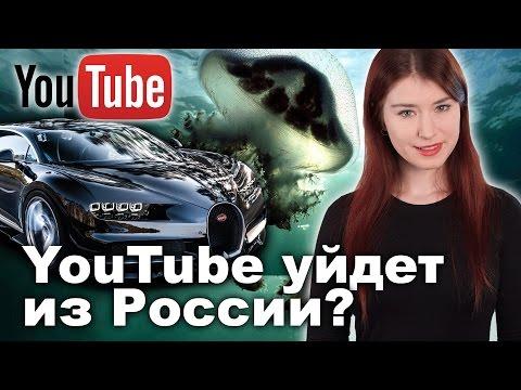 YouTube уйдет из России?