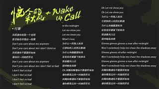 【单曲纯享】付豪《恼人的秋风+Wake Up Call》 《中国新歌声》第5期 SING!CHINA EP 5 20160812 浙江卫视官方超清1080P 庾澄庆战队