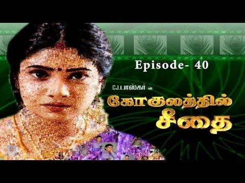 Episode 40 Actress Sangavis Gokulathil Seethai Super Hit Tamil...