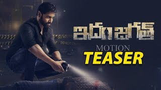 IdamJagath Motion Teaser Sumanth | #IdamJagath | Sumanth New Movie | Filmylooks