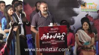 Achamindri Audio And Trailer Launch
