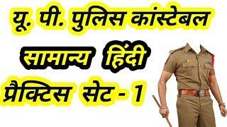 UP Police Constable | हिंदी Practice Set | 49568 | 20 नंबर पक्का मिलेगा