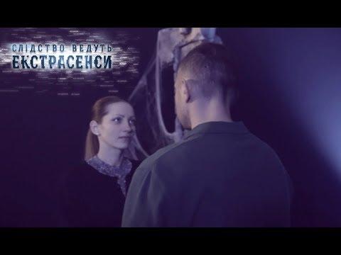 Житомирские каннибалы — Слідство ведуть екстрасенси. Сезон 7. Выпуск 20 от 28.05.17
