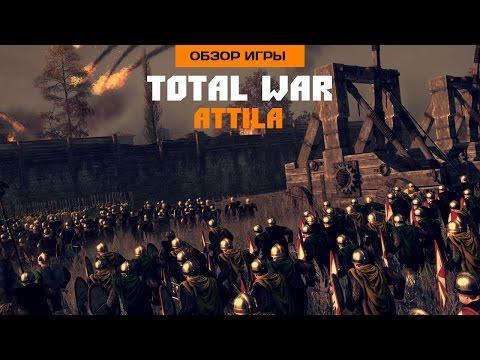 Впечатления от Total War: Attila