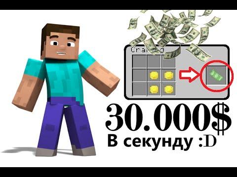 накручивание денег майнкрафт на сервере без читов, Видео ...