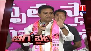 BIG BYTE | Minister KTR Slams Congress And  BJP Parties  Telugu