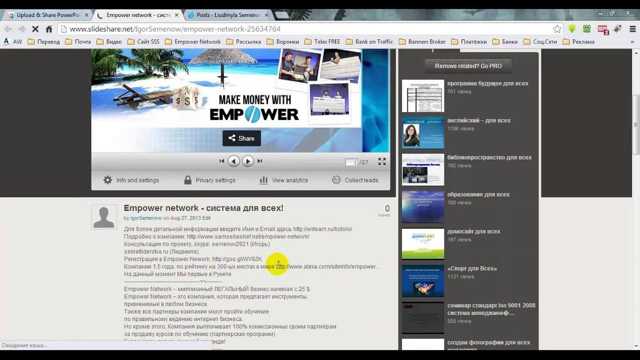 Как сделать презентацию на своем сайте 377