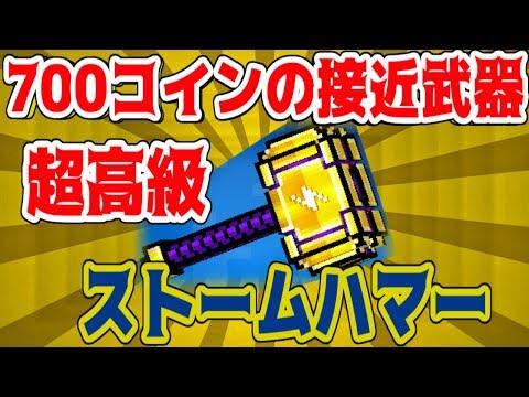 普通は買わない超高い謎武器『ストームハマー』買ってみた!!【ピクセルガン3D】pixelgun3D