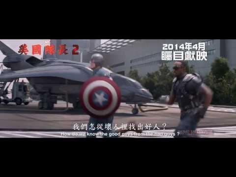MARVEL《美國隊長2》香港最新預告(HD)Captain America The Winter Soldier Trailer 2 HK(MarvelHKFansClub)