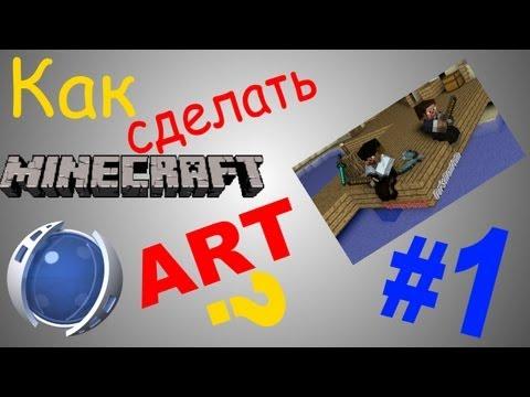 Как сделать MineCraft Art в Cinema 4D? (1 урок)
