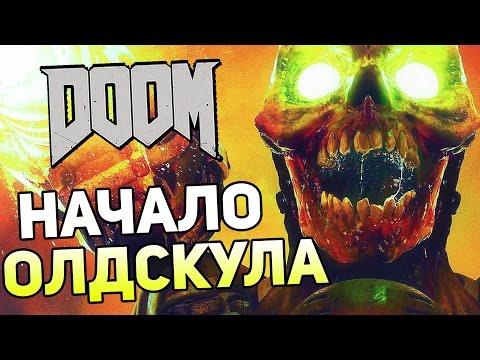 DOOM 4 (2016) Прохождение На Русском #1 — НАЧАЛО ОЛДСКУЛА