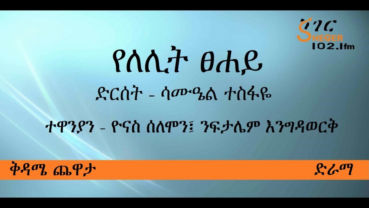 Sheger Drama ሸገር ድራ: Yelelit Tsehay የለሊት ፀሐይ